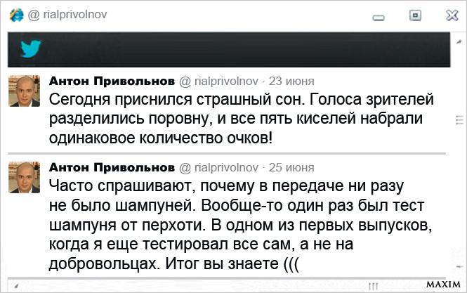 Twitter Антона Прикольнова