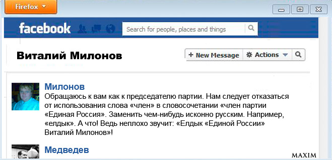 Facebook Виталия Милонова