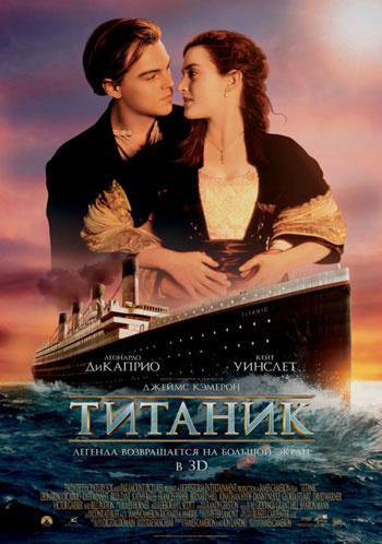 «Титаник» 3D – возвращение легенды