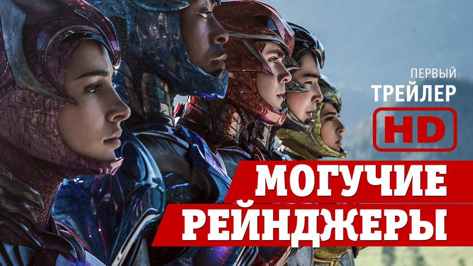 «Могучие рейнджеры» — начальный автоприцеп супергеройского фильма мечты нашего детства!