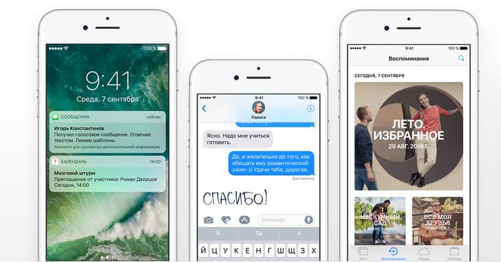 Что нового в iOS 10