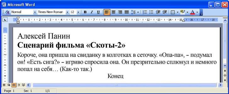 Фото №5 - Что творится на экране компьютера Алексея Панина