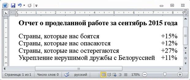 Отчет о работе Министерства иностранных дел