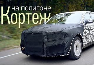 Испытание седана «Кортеж», созданного для российских чиновников (видео)