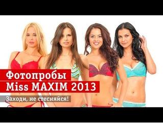 Горячая сотня Miss MAXIM 2013. Часть первая