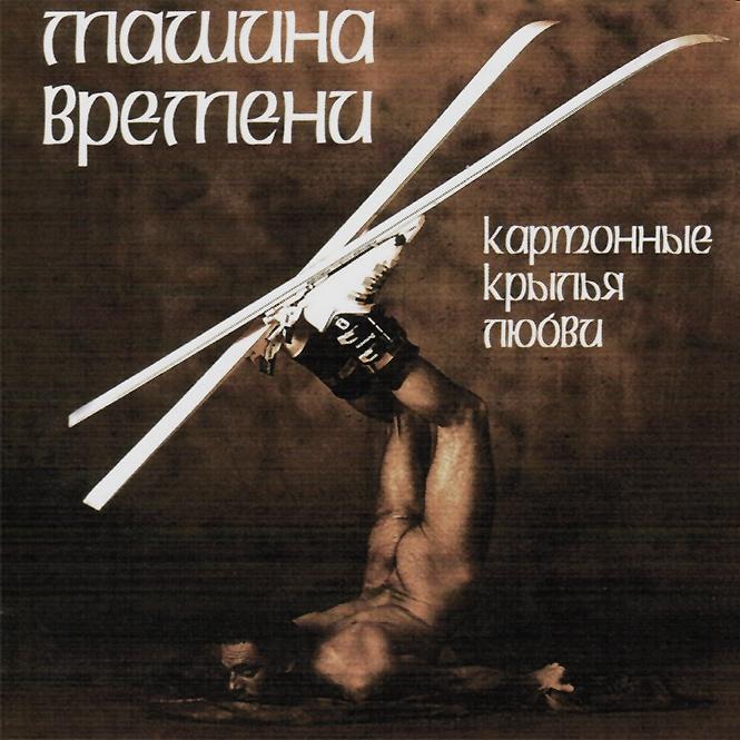 Фото №3 - 20 лучших обложек русского рока