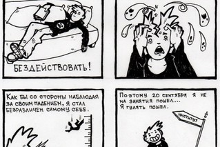 Тюменский студент представил объяснительную по поводу прогулов в виде дерзкого комикса (прилагается)