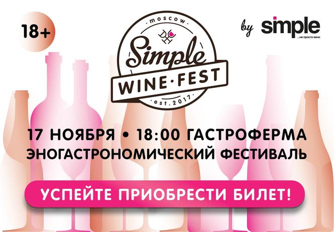 Simple Wine Fest согреет столицу
