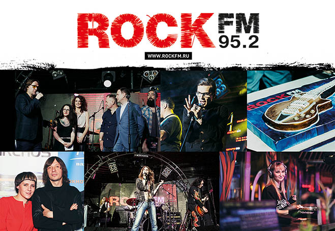 Фото №1 - ROCK FM отпраздновал день рождения!