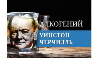 Алкогений № 37: Уинстон Черчилль