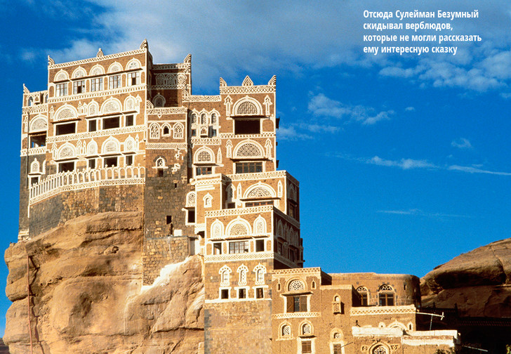 Фото №1 - Идея для отпуска: наскальный замок Дар-аль-Хаджар