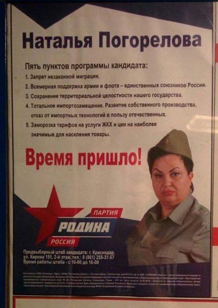 Фото №16 - Самые нелепые предвыборные плакаты 2016 года