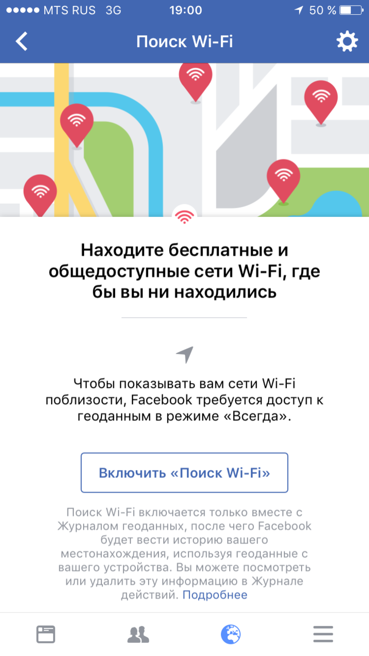 Фото №3 - Facebook запустил сервис по поиску точек Wi-Fi