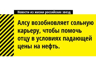 Новости из жизни российских звезд и других богоподобных личностей