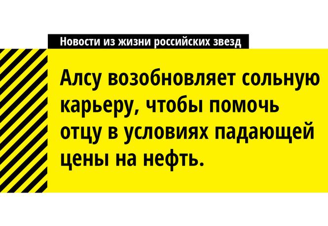 российских звезд других богоподобных личностей