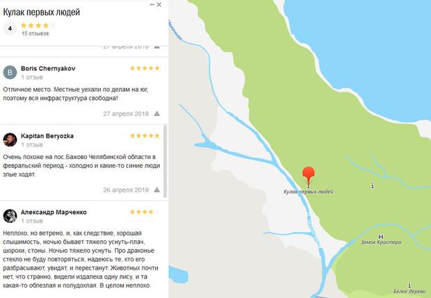 Фото №16 - У «2ГИС» появилась карта Вестероса, и на ней много смешных комментариев обычных пользователей