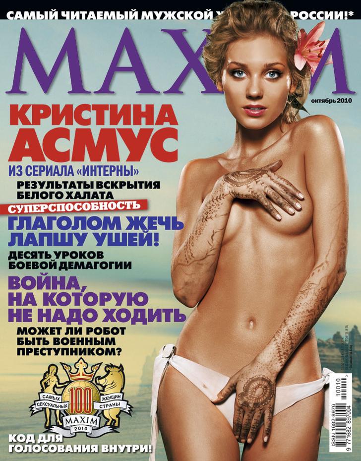 Фото №1 - MAXIM в октябре к ... зиме (впиши слово)