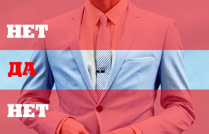 100 самых честных правил мужского гардероба. Часть 3: аксессуары