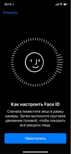 Главная инновация — это новая технология аутентификации Face ID