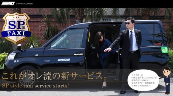Фото №2 - В Японии появились такси, управляемые ниндзя