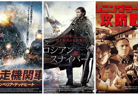 Не падай, когда увидишь, какие обложки рисуют японцы к русским фильмам