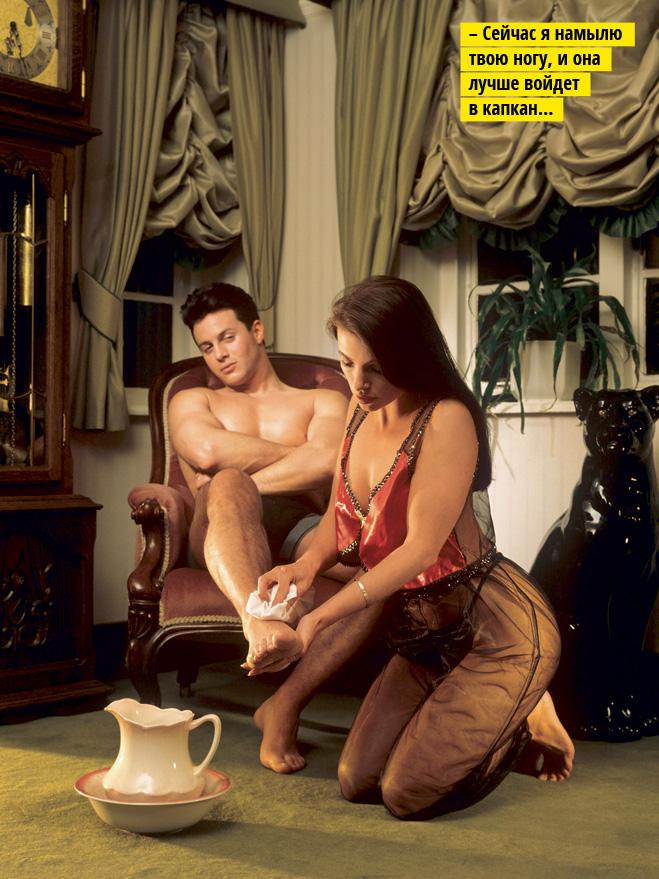 Девушка отмывает ноги парня