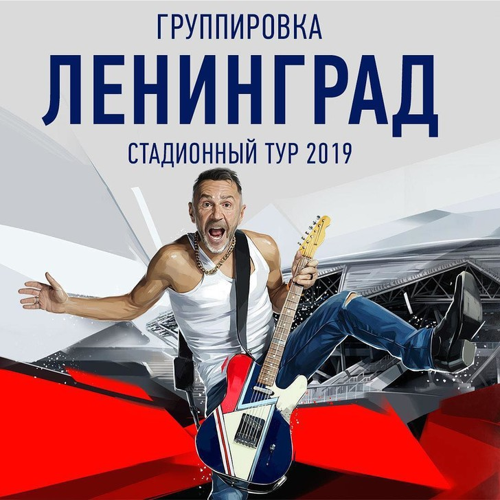 Фото №1 - Сергей Шнуров анонсировал прощальный тур «Ленинграда»