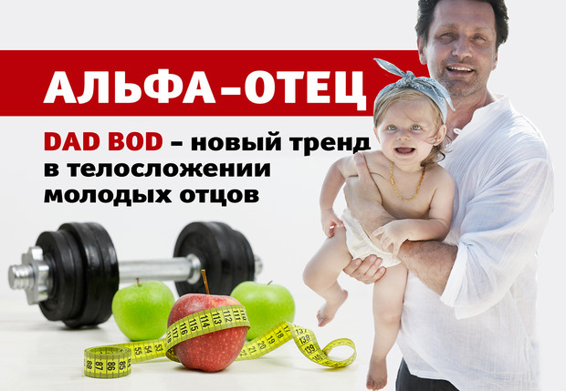 Фото №1 - Dad bod — новый тренд в телосложении молодых отцов. Свежий выпуск YouTube-шоу MAXIM «Альфа-отец»