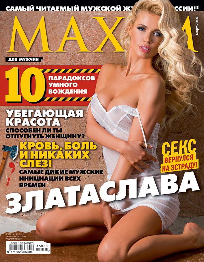 MAXIM Март 2015