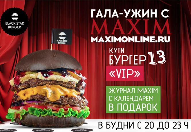 Black Star раздает журналы Maxim