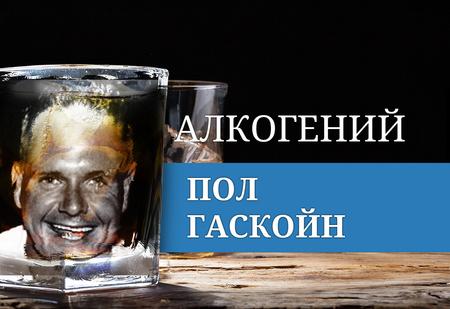 Алкогений: Пол Гаскойн