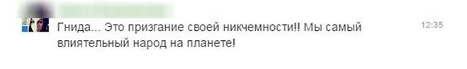 Комментарий на Одноклассниках
