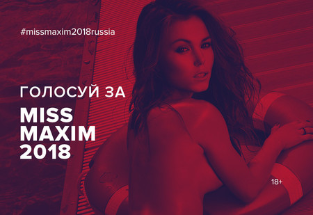 MAXIM объявляет старт читательского голосования за участниц конкурса MISS MAXIM 2018!