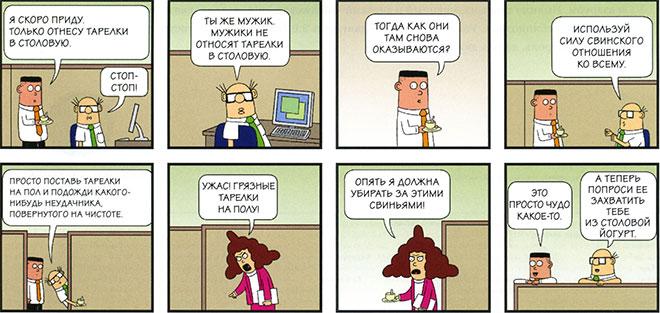 Фото №11 - 13 полезных советов для выживания в офисе в картинках