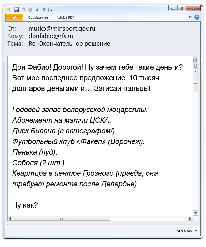 Рабочий стол Виталия Мутко. Капелло