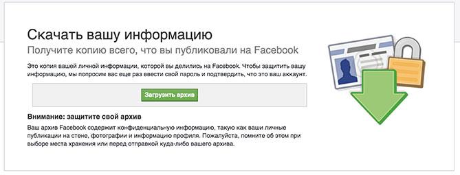 Фото №7 - Еще 11 возможностей «Фейсбука», о которых почти никто не знает