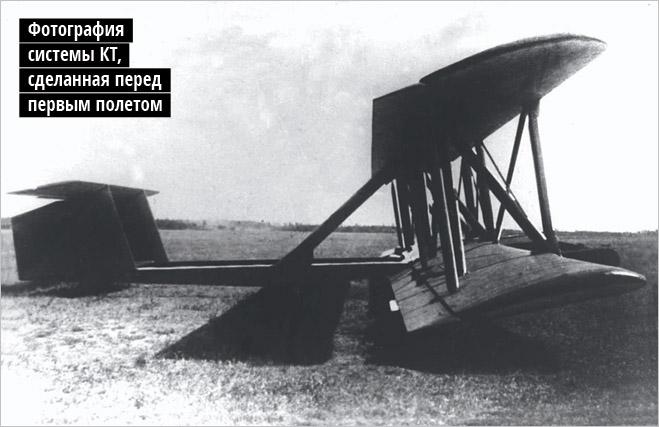 Фото №9 - Советский летающий танк КТ и другие попытки приделать крылья боевым машинам