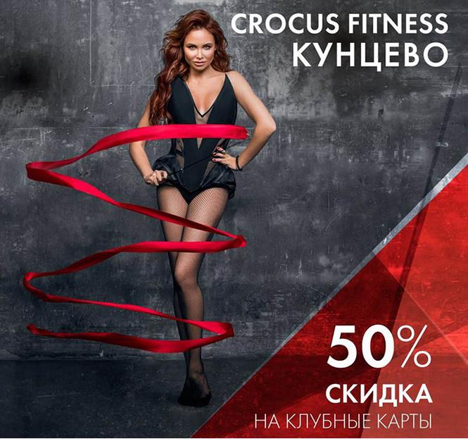Клубная карта Crocus Fitness Кунцево