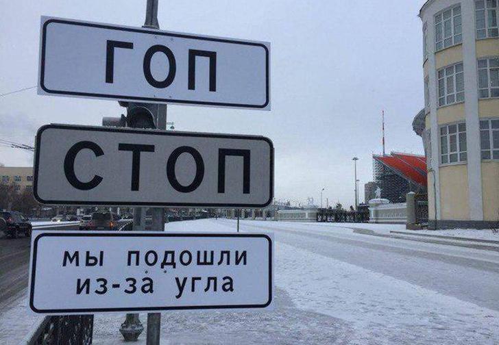Фото №1 - В Екатеринбурге вывески и дорожные знаки превратили в строки из песен