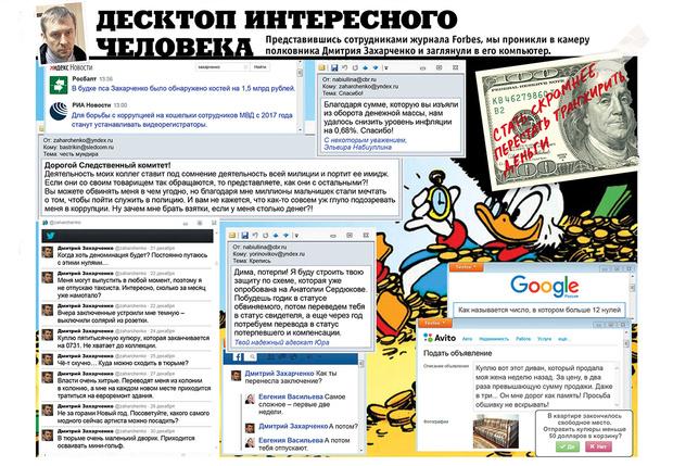 Фото №1 - Что творится на экране компьютера полковника Дмитрия Захарченко