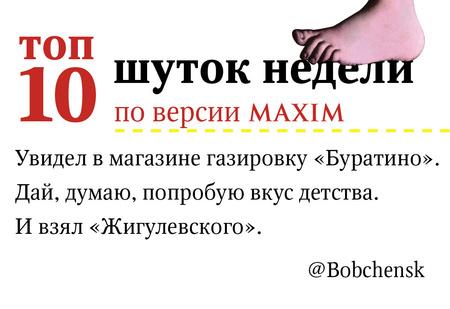 Топ-10 лучших шуток недели! (09.07 — 15.07)