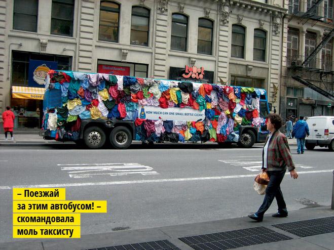 Фото №6 - Не только средство передвижения: 12 примеров остроумной рекламы на автобусах
