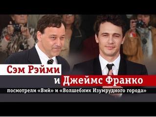 К ответу! Сэм Рэйми и Джеймс Франко