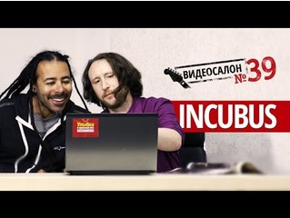 Русские клипы глазами альтернативщиков Incubus (Видеосалон №39)