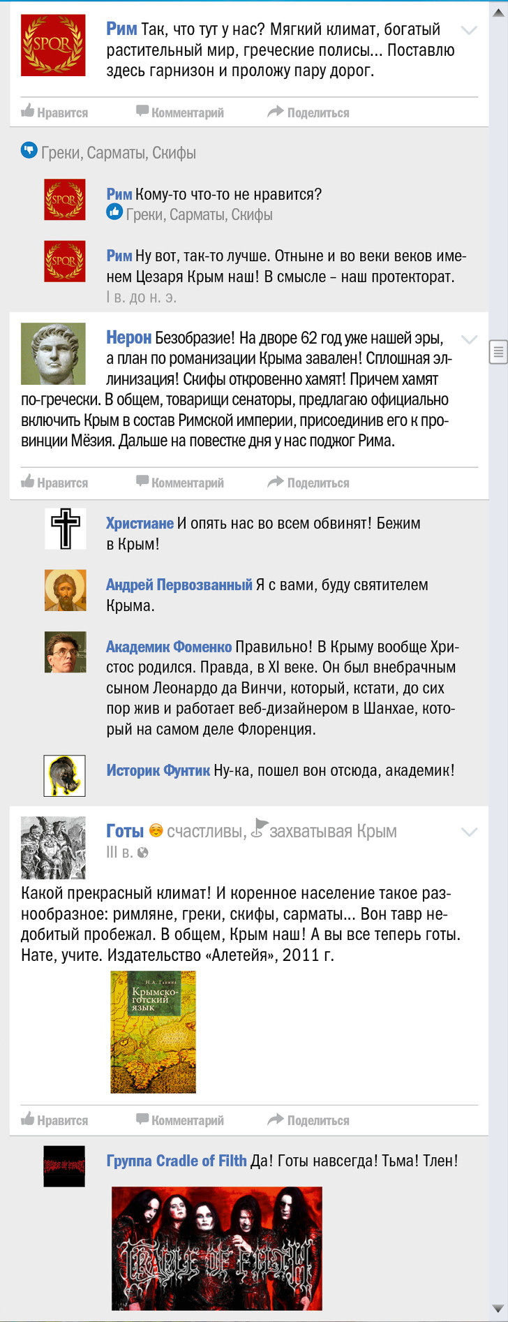 Фото №4 - Крым чей? Правдивая история Крыма в виде ленты «Фейсбука»