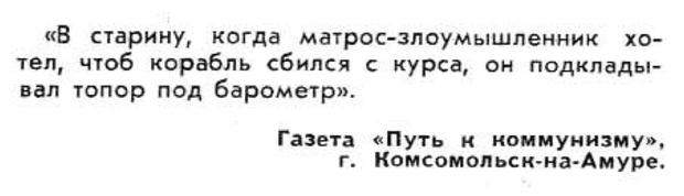 Фото №23 - Идиотизмы из прошлого: 1974 год (выпуск №6)