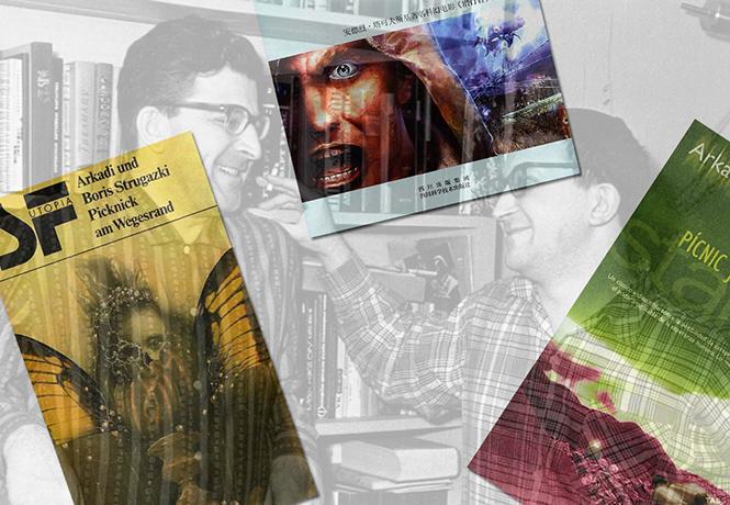 Фото №1 - Как выглядят зарубежные издания книг братьев Стругацких