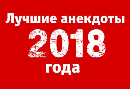 Лучшие анекдоты 2018 года