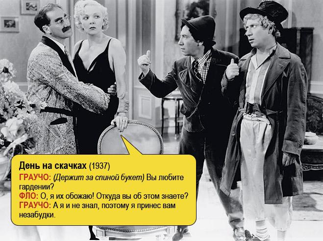 Фото №5 - Марксы атакуют! История величайших гениев комедии