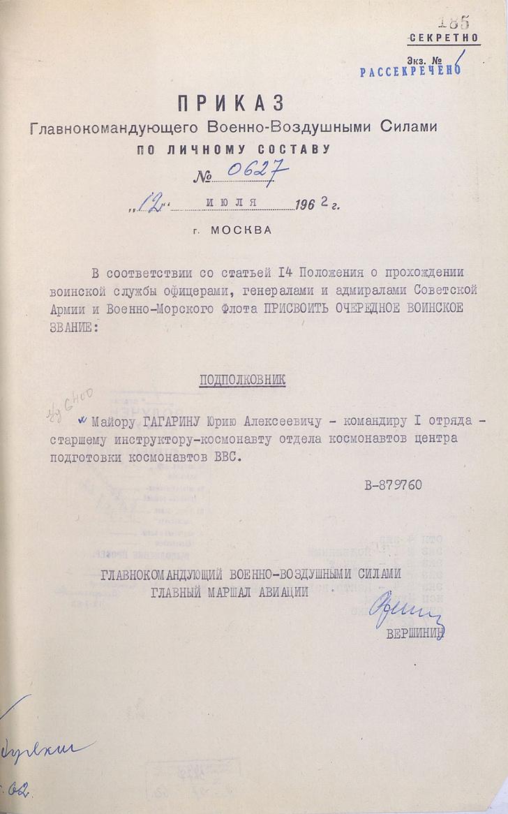 Фото №17 - «Обладает хорошей координацией движений. Умеет хранить военную тайну»: Минобороны опубликовало рассекреченные документы про Гагарина!